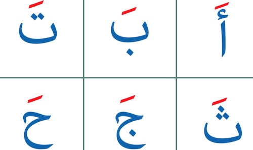 Learn Arabic Alphabets with this game